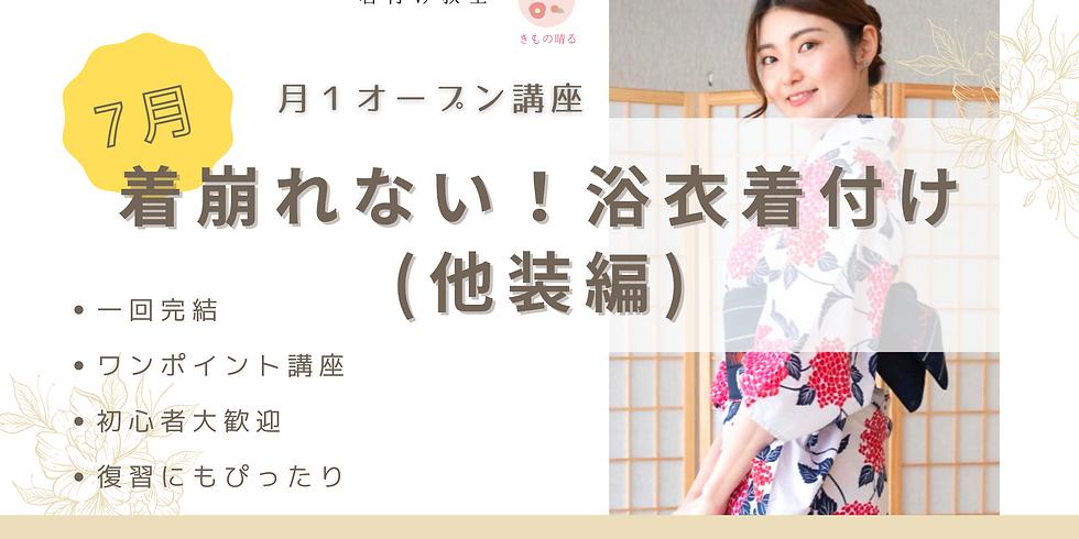 7月オープンレッスン「着崩れない!浴衣着付け(他装編)」