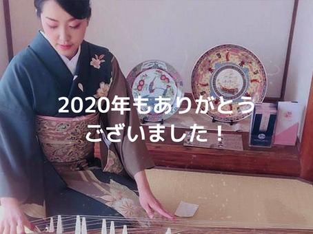 2021年もよろしくお願いいたします🎍