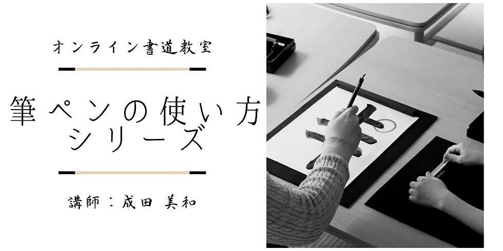 筆ペンの使い方 ~基礎編① 〜