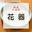 Thumbnail: 花器(白)