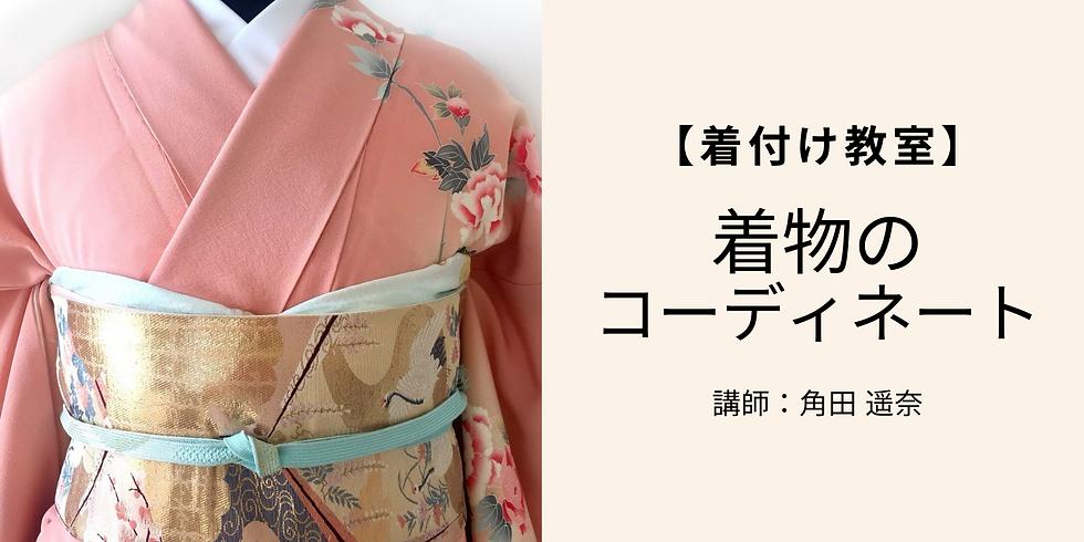②着物のコーディネート「素材」