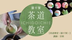 裏千家茶道教室「ICHIGOICHIE」のオンラインレッスン開講日をアップしました!