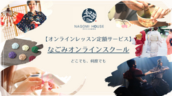日本文化オンラインスクール!zoomでオンライン講座を配信しています。