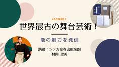 能のオンラインレッスン開講!