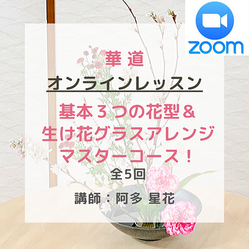 【オンライン】基本3つの花型&生け花グラスアレンジマスターコース!