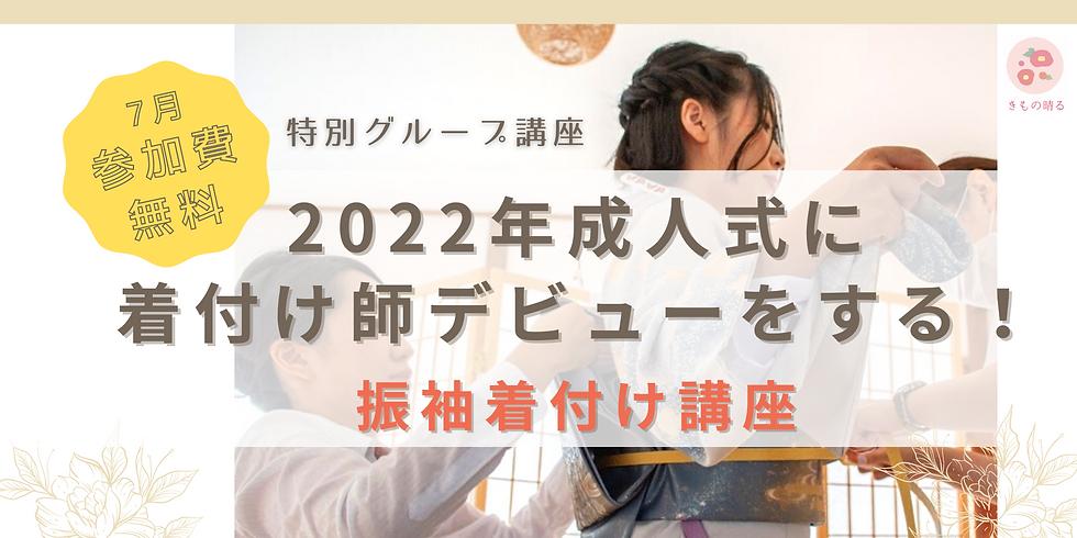 【無料】7月特別グループ講座「振袖着付け講座」