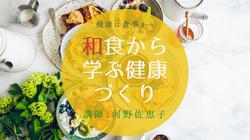 和食から学ぶ健康づくりシリーズ