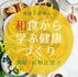 ★新講座開講!私たちの体は食べたもので作られる。【和食から学ぶ健康づくりシリーズ!】