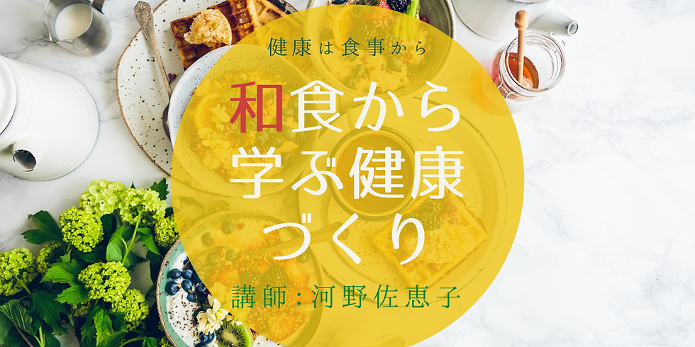 知っていますか?健康的なお米の食べ方、選び方【和食から学ぶ健康づくり!】
