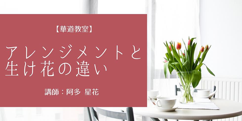 アレンジメントと生け花の違い③「引き算」