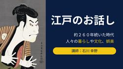 温故知新!「江戸のお話シリーズ」