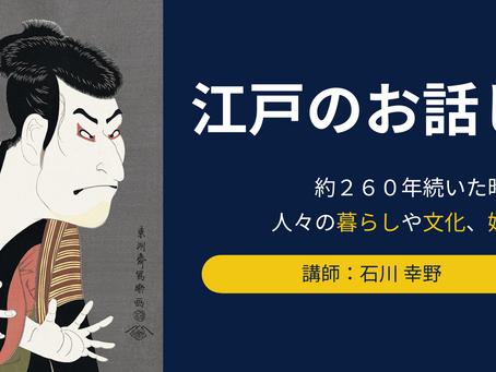 3月14日江戸のお話しシリーズ開講!