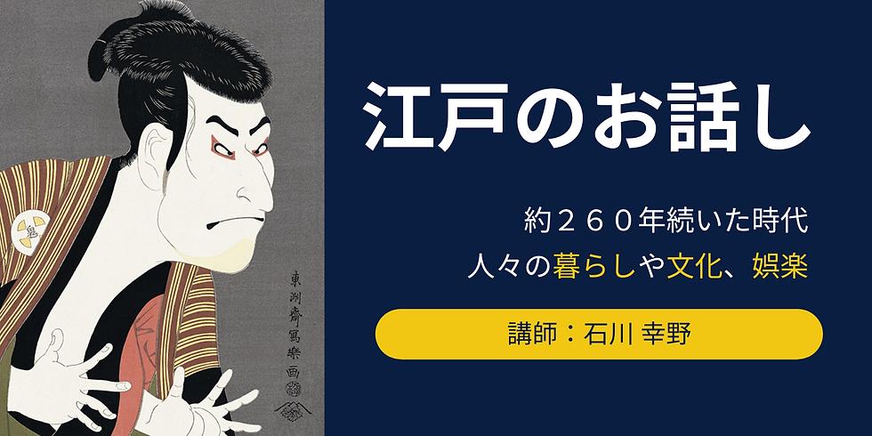江戸のお話しシリーズ「江戸時代の教育事情」