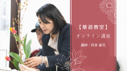 自宅で生け花体験!オンライン講座