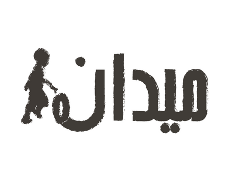 Maidaan - Providing Literacy to Those Who Need It Most