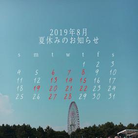 夏休みのお知らせ(2019.7.29)