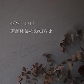 4/27-5/11 臨時休業のお知らせ(2021.4.26)