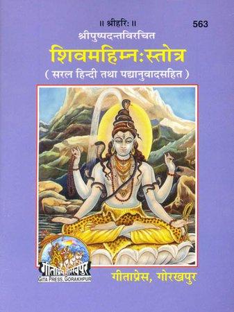 Various : Shiv tandav stotram female mp3 download mr jatt