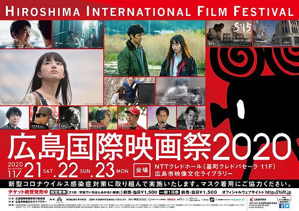 HIFF_中吊りポスター2020data-02.jpg