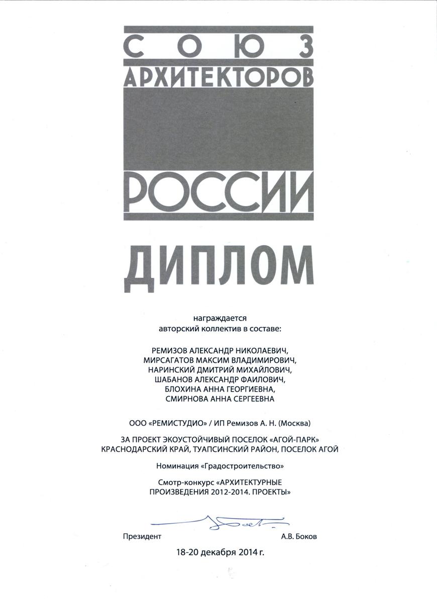 ДИПЛОМ001