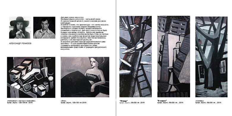 "Moscow Union of Architects ""Archi-Art"", Moscow 25 Januar - 07 Februar"