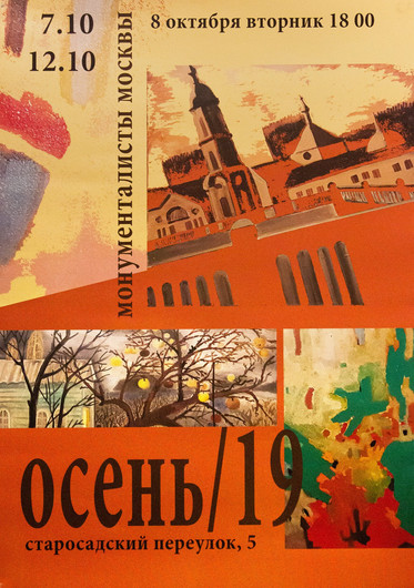 "Art exhibition ""Autumn exhibition"" Union of Moscow Artists,   Moscow 08-12 October"