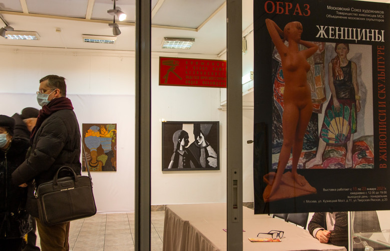 "Art exhibition ""The image of a woman in painting and sculpturee"" Artist's House, Moscow 2021"