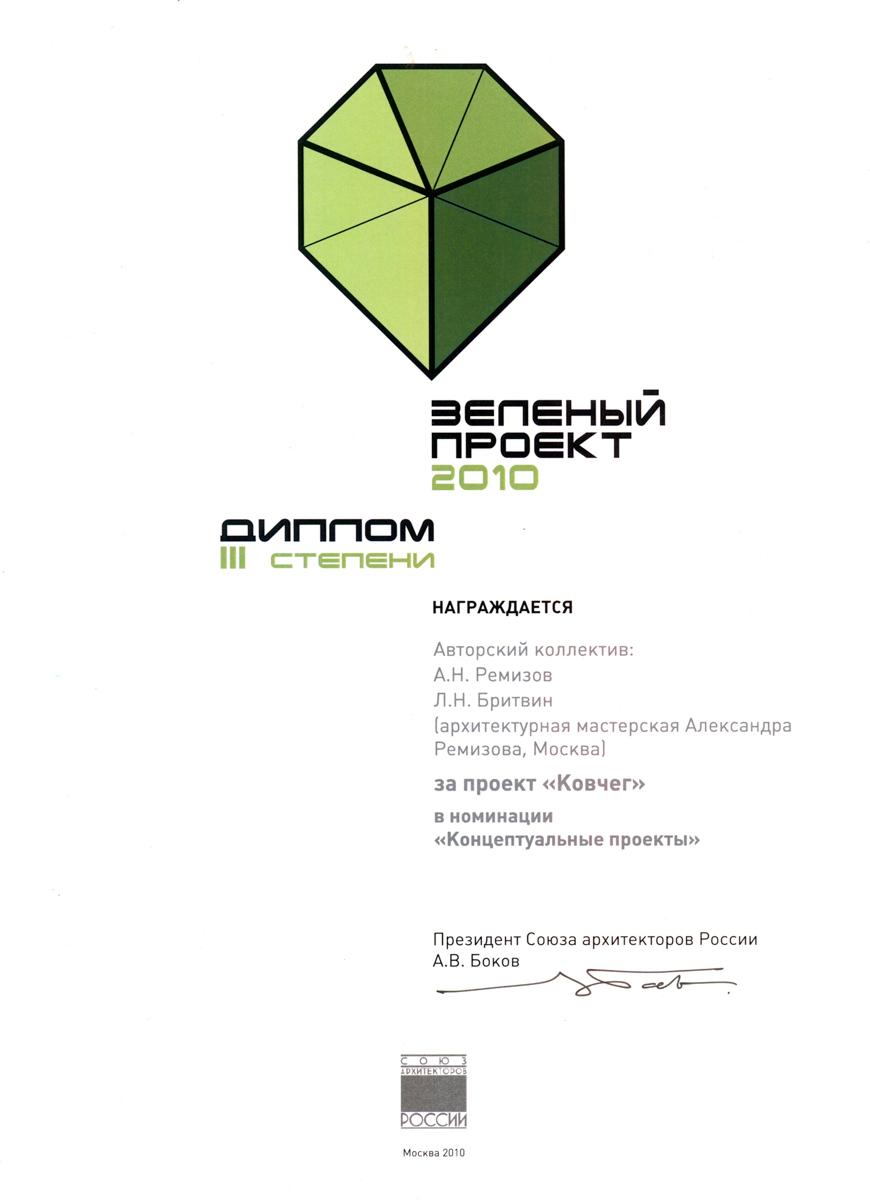 ДИПЛОМ003