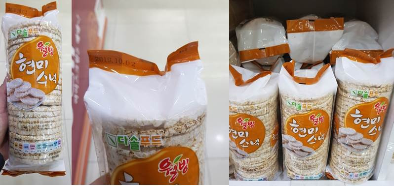 rice cake packing machine