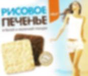 choco rice cake machine
