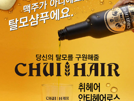 CHUIHAIR_Hair loss shampoo