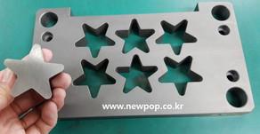 New Model | Star shape mold
