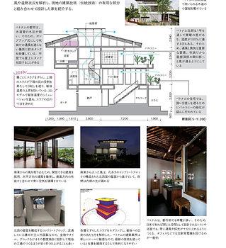建築知識 2020年2月号.jpg