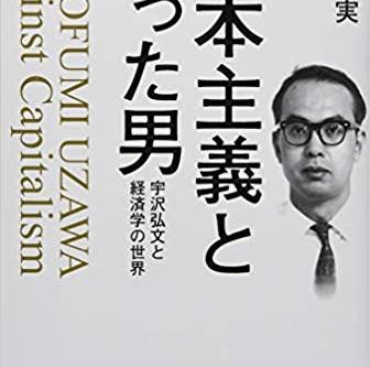 『資本主義と闘った男 宇沢弘文と経済学の世界』ハノイ読書会