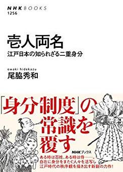 ハノイ読書会 『壱人両名』