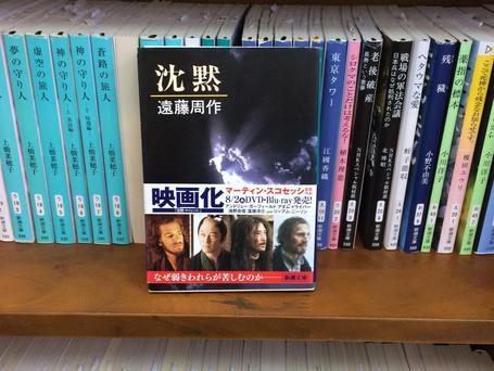 『沈黙』ベトナム 日本の書籍