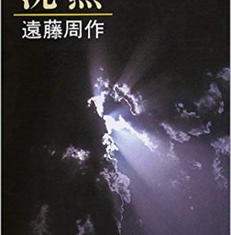 読書会 『沈黙』遠藤周作著