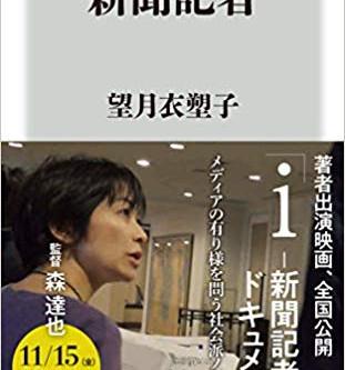 ハノイ読書会 『新聞記者』