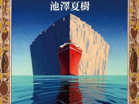 『氷山の南』 池澤夏樹著  文春文庫
