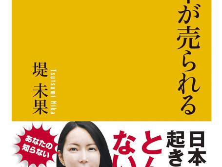 読書会 『日本が売られる』堤未果