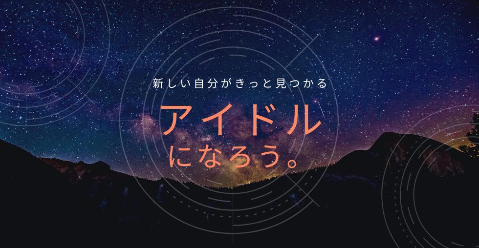 wix アイドル募集.png