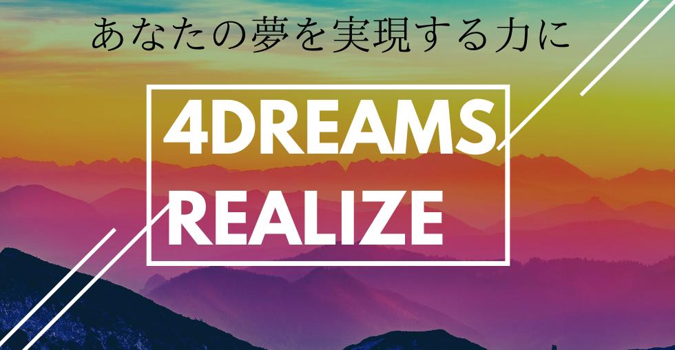 あなたの夢を実現する力になる.png