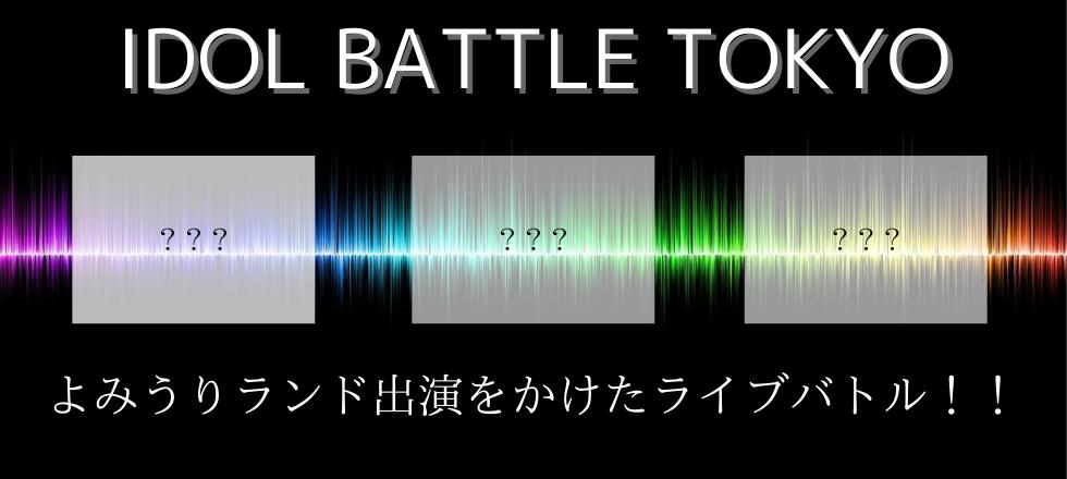 IDOL BATTLE TOKYO.png