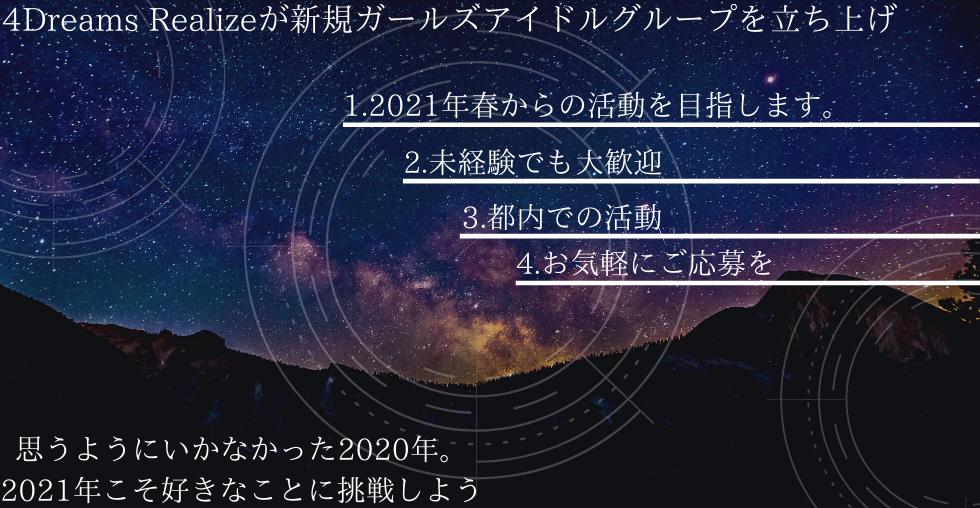 wix アイドル募集 (1).png