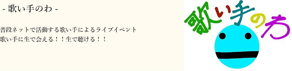 4DRサイトトップ歌い手のわ.jpg