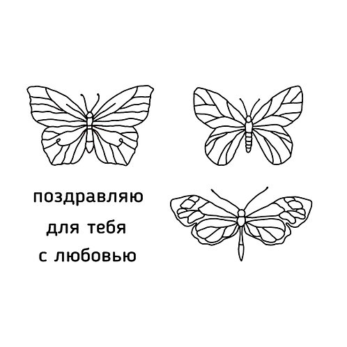 """штамп """"Бабочки"""""""