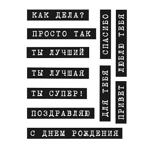 """штамп """"Надписи1"""""""