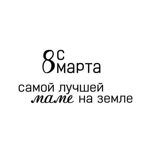 """штамп """"С 8 марта"""""""