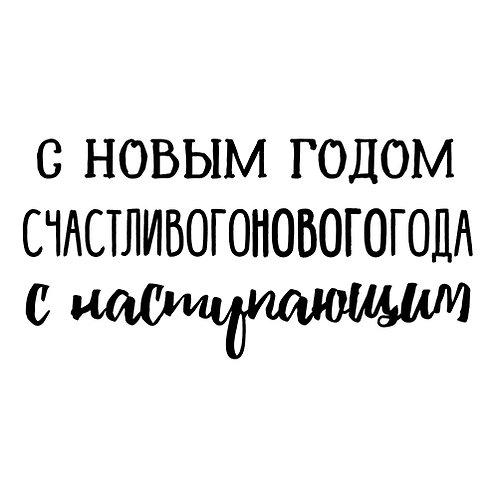 """штамп """"Новогодние надписи"""""""