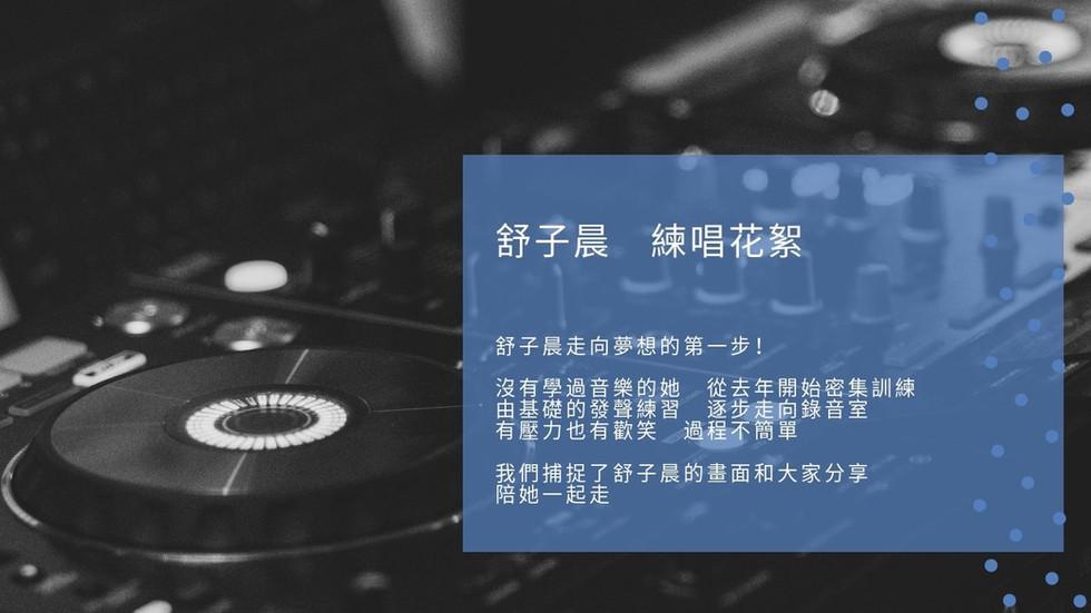 舒子晨 練唱花絮.jpg